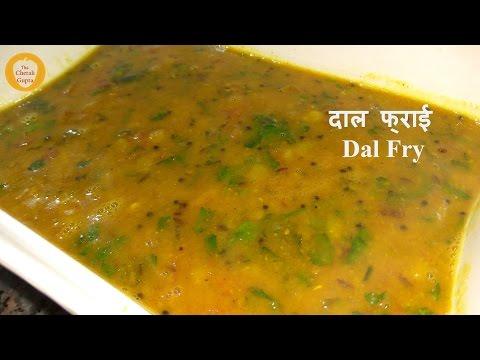 दाल फ्राई -- Dal fry -- How to make Dal Fry in Hindi