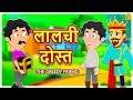 Download लालची दोस्त - Hindi Kahaniya for Kids | Stories for Kids | Moral Stories |Koo Koo TV Shiny and Sasha MP3,3GP,MP4