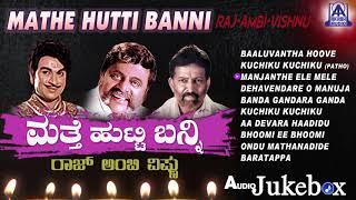 Mathe Hutti Banni   Kannada Sad Songs Of The Legends Raj- Ambi-Vishnu   Akash Audio
