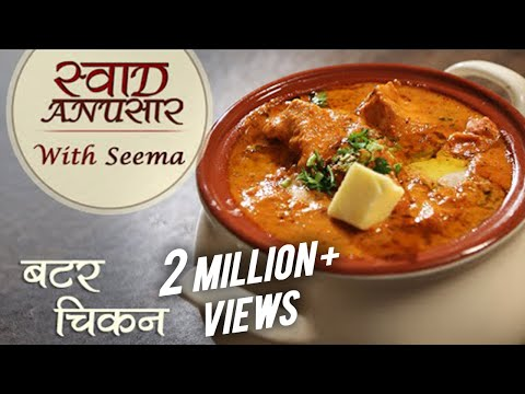 Butter Chicken Recipe In Hindi  - बटर चिकन | Restaurant Style  Recipe | Swaad Anusaar With Seema