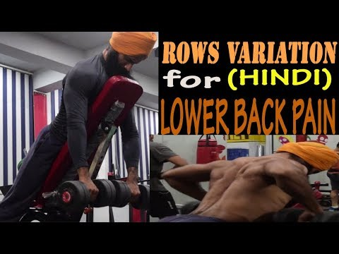 BACK EXERCISE||Chest supported Rows||Rows Variation for लोअर बैक पेन