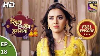 Rishta Likhenge Hum Naya - Ep 18 - Full Episode - 30th November, 2017