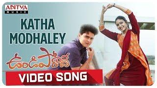 Katha Modhaley Video Song    Undiporaadey Songs    Sabu Varghese    Naveen Nayini
