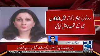 SC disqualifies two PML-N Senators over Dual Nationality | 24 News HD