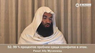 52. 99 % процентов проблем среди саляфитов в этом - Ринат Абу Мухаммад