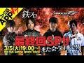 【鉄プロTV最終回】鉄プロTV最終回! 3時間公開生放送スペシャル!