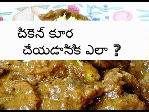 How to make chicken curry Andhra style