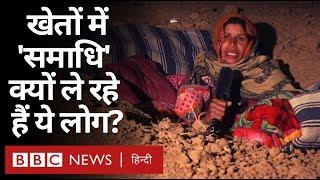 Rajasthan के Dausa में ये किसान 'ज़मीन समाधि' क्यों लगा रहे हैं?   (BBC Hindi)