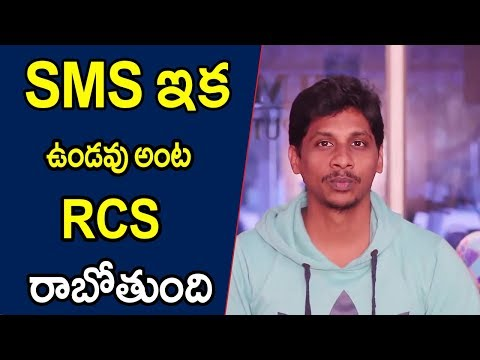 NO More SMS || RCS Comming || Telugu Tech Tuts || 2018