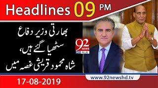News Headlines | 9 PM | 17 August 2019 | 92NewsHD