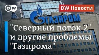"""""""Северный поток-2"""" под ударом США, дешевый газ и другие проблемы """"Газпрома"""". DW Новости (29.06.2020)"""