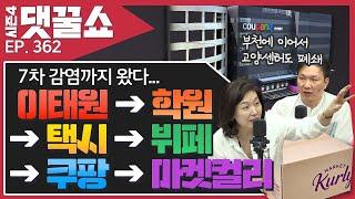쿠팡발 코로나19 비상  경주 스쿨존 사건 등 역대 미스터리