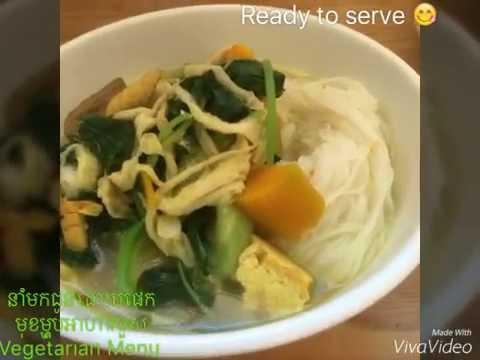 Vegetarian Menu / Nom Banh Juk