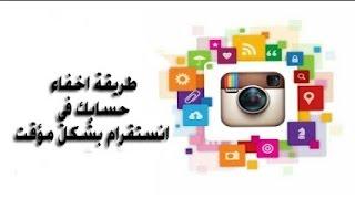 Taatyl Hsab Anstkram Mokta Temporarily Disable Instagram