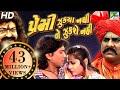 Premi Zukya Nathi Ne Zukse Nahi | Full Gujarati Movie | Vikram Thakor, Mamta Soni, Arvind Rathod