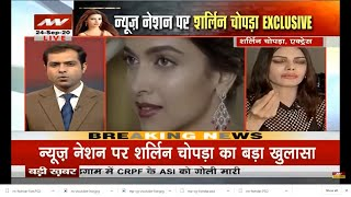 Sherlyn Chopra Exclusive on News Nation on Bollywood Drug Connection