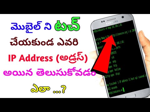 how to find mobile ip address android of anybody in telugu || Tech Influence