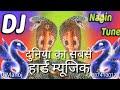 Download YouTube पर तहलका मचा देने वाला दुनिया का सबसे हार्ड नागिन म्यूजिक डीजे मनोज प्रोडक्शन यूपी8874100173 In Mp4 3Gp Full HD Video