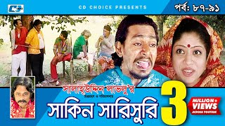 Shakin Sharishuri | Episode 87- 91 | Bangla Comedy Natok | Mosharaf Karim | Chanchal