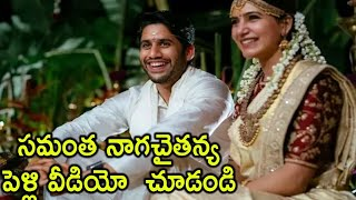 Naga Chaitanya Weds Samantha Marriage Video | నాగచైతన్య సమంత వివాహ వేడుక | #ChaySam Marriage