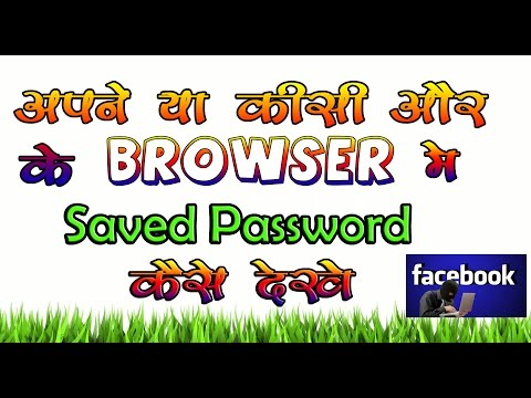 How To Find Saved Passwords On Your Computer(Browser)  फसेबूक का पासवर्ड ब्राउज़र में से कैसे निकाले
