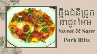 ឆ្អឹងជំនីជ្រូក ឆាជូរអែម/ Sweet & Sour Pork Ribs/ฃี่โครงหมูผัดเปรี้ยวหวาน