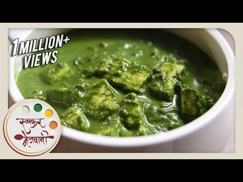 Palak Paneer | Restaurant Style | Indian Recipe by Archana | Popular Punjabi Main Course in Marathi