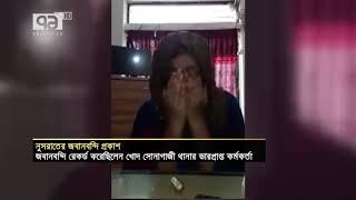 নুসরাতের জবানবন্দির ভিডিও | News | Ekattor TV