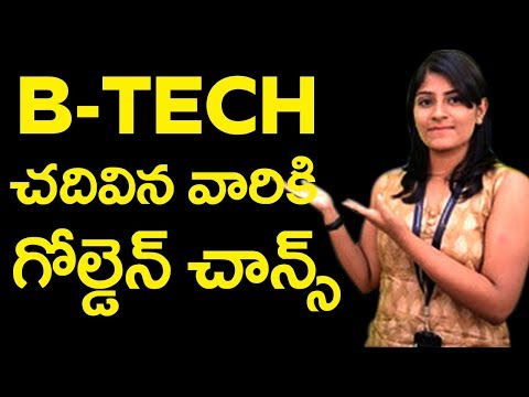 B-TECH చదివినా వాళ్ళందరికీ గోల్డెన్ ఛాన్స్    Golden Chance To Get Permanent Job For B-Tech Students