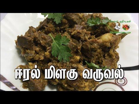 Mutton Liver pepper fry in Tamil |Aatu  Eeral Milagu varuval | ஈரல் மிளகு வருவல் | Samayal in Tamil