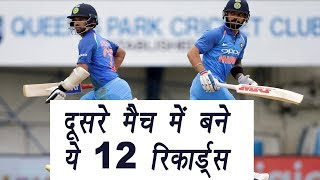 India VS West Indies : 12 Records made during 2nd ODI match । वनइंडिया हिंदी
