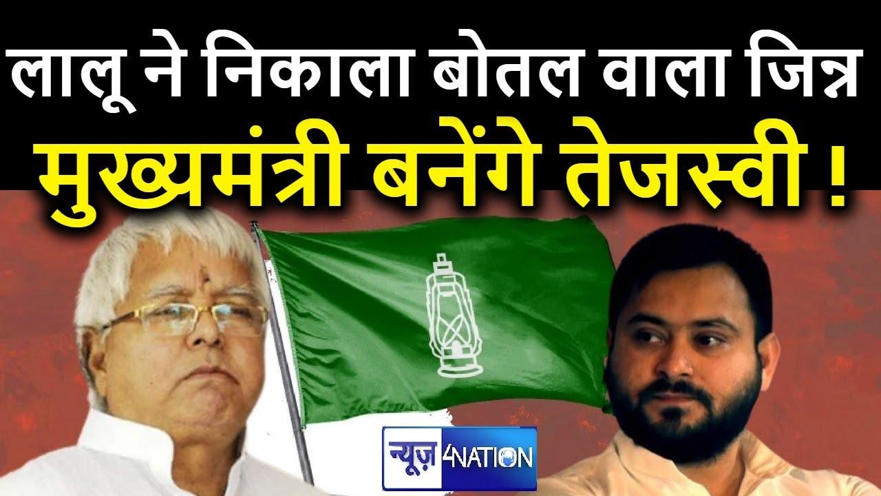 Lalu Yadav ने फिर से निकाला बोतल वाला जिन्न, Tejashwi के मुख्यमंत्री बनने की खबर से उड़े होश |