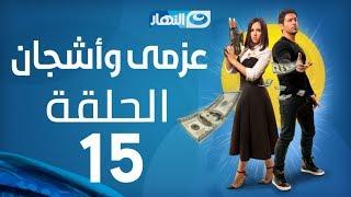 Azmi We Ashgan Series - Episode 15   مسلسل عزمي وأشجان - الحلقة 15 الخامسة عشر