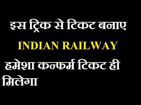 is TRICK se hamesa confirm ticket book karen indian railway ka