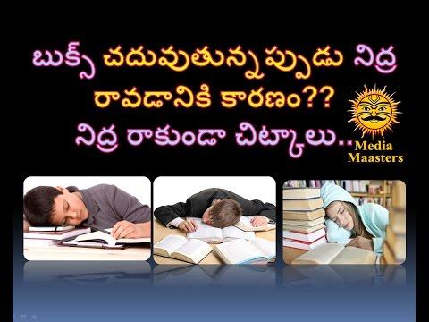 చదువుతున్నఫ్ఫుడే నిద్ర ఎందుకు వస్తుందో తెలుసా | How to avoid Sleep while Studying?  Media Masters