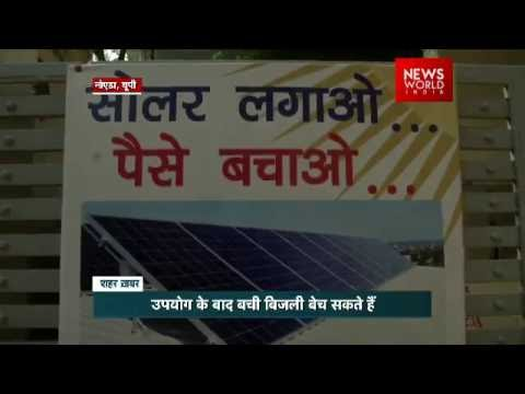 Watch: How Can You Earn Money From Solar Power Plant