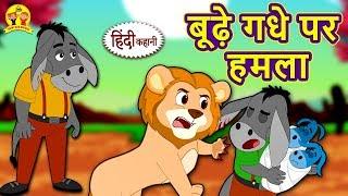 शाइनी शाशा और अंतरिक्ष - Hindi Kahaniya