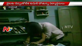 Leaked Video: Teacher molestation  On Girls in Rajahmundry | NTV