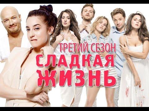 Сериал сладкая жизнь 2 сезон 3 серия смотреть онлайн.