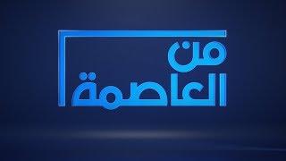 #x202b;#من_العاصمة - نشرة يوم الاثنين 10  كانون الأول/ديسمبر 2018#x202c;lrm;