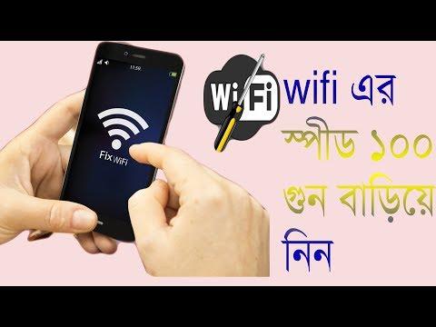 Wifi Fix How to Increase Wifi Speed On Samsung Galaxy J1 J2 J3 J5 J7 in Bangla