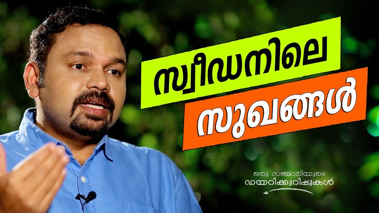 The formula of happiness from Sweden | Oru Sanchariyude Diary Kurippukal | EPI 318