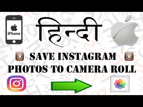 how to save instagram photos on iphone cydia tweak [ in hindi ]