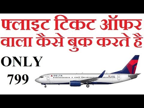 How To Book Flight Tickets With Offers Prices 2018
