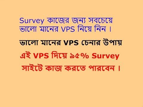 Best VPS For Survey Work Bangla Tutorial   Survey কাজের