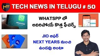 Tech News In Telugu #50: Whatsapp New Feature,Jio Offer, India Internet Speed