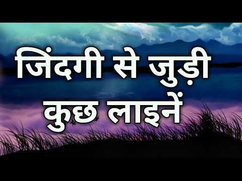 Heart touching Inspirational and Motivation Quotes and line