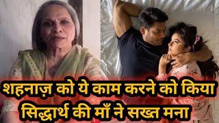 Siddharth Shukla की माँ ने किस बात की लगायी Shehnaaz पर पाबंदी । क्या नही करे शहनाज दी हिदायत