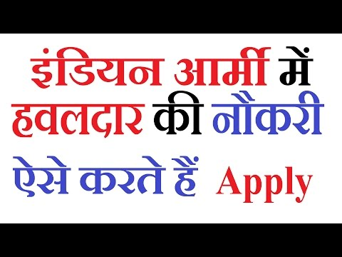 How to Join Indian Army as a Havildar | Registration Online | All India Level
