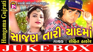 Rohit Thakor New Song | Sajan taari yaad ma | Full Audio Song | Gujarati Romantic Song 2017